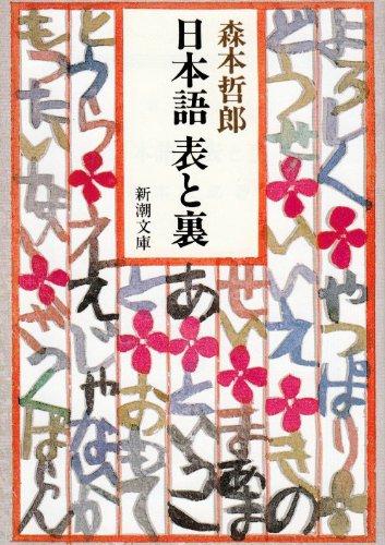 日本語 表と裏 (新潮文庫)の詳細を見る