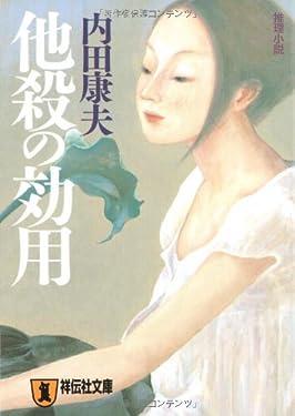 Tasatsu no Koyo [in Japanese Language]