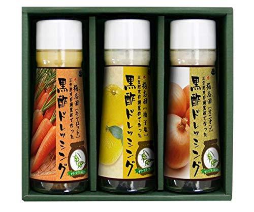 福山黒酢 黒酢ドレッシング 3本ギフト化粧箱入り オニオン キャロット 柚子塩