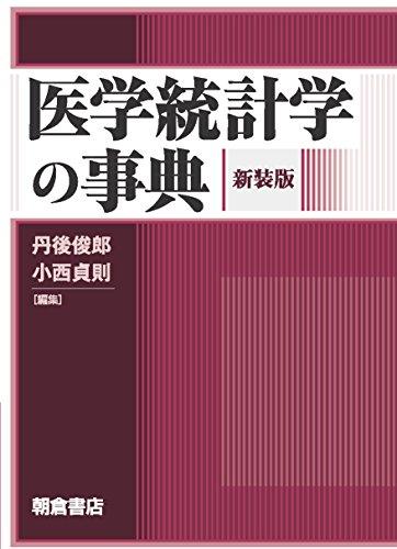 医学統計学の事典(新装版)