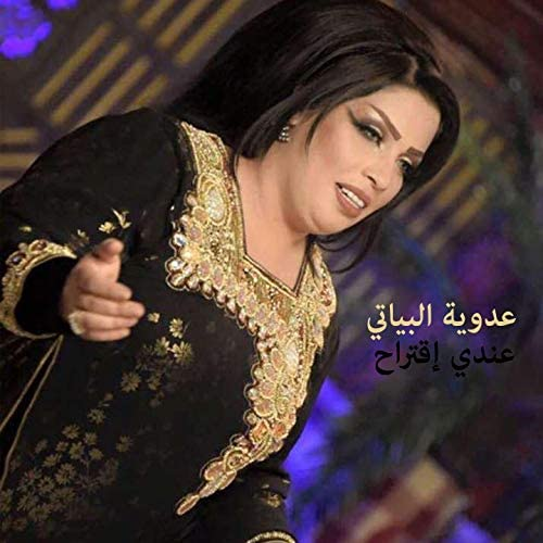 Adawiya Al Bayati