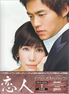 恋人 BOX-I [DVD]