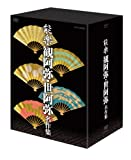 能楽 観阿弥・世阿弥 名作集 DVD-BOX[DVD]