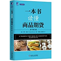 Read a book. commodity futures (the original book version 2)(Chinese Edition)