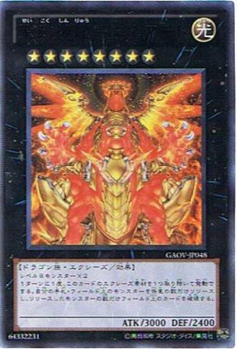 遊戯王 GAOV-JP048-UR 《聖刻神龍-エネアード》 Ultra