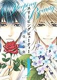 スリーピングビューティー(1) (ARIAコミックス)