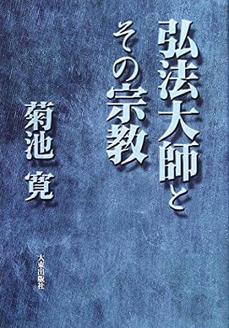 弘法大師とその宗教