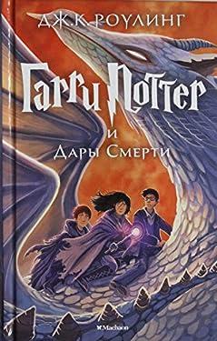 Garri Potter i Dary Smerti