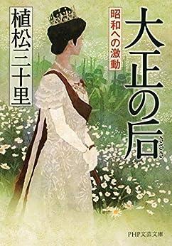 [植松 三十里]の大正の后 昭和への激動 (PHP文芸文庫)