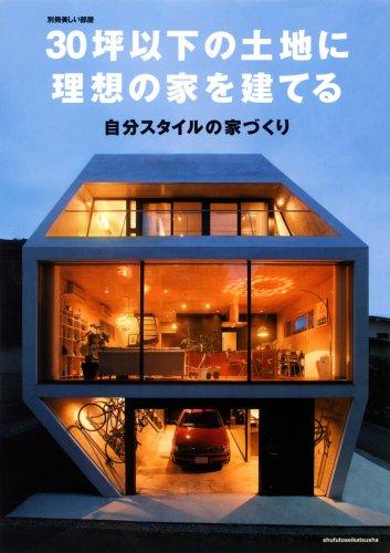30坪以下の土地に理想の家を建てる―自分スタイルの家づくり (別冊美しい部屋)