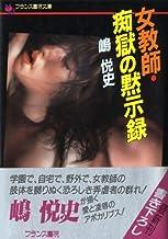 女教師・痴獄の黙示録 (フランス書院文庫)
