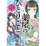 薬屋のひとりごと~猫猫の後宮謎解き手帳~(4) (サンデーGXコミックス)