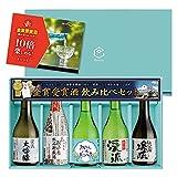 父の日 日本酒 お酒 プレゼント ギフト セット 遠藤酒造場 モンドセレクション受賞酒 飲み比べセット 300ml × 5本