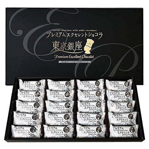 東京お土産 銀座プレミアムエクセレントショコラ 20個入り