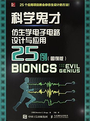 科学鬼才 机械电子制作25例(图例版)