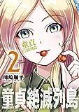 童貞絶滅列島(2) (少年マガジンエッジコミックス)
