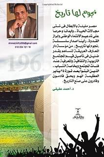 nogoom lha tareak (Volume 1) (Arabic Edition)