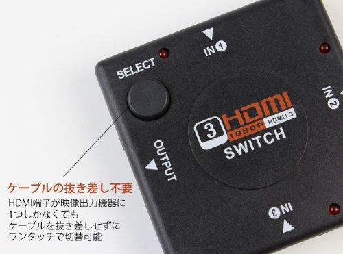 『3ポート HDMI ケーブル セレクター 切替器 PC PS3 テレビ ワンタッチ 切り替え』の3枚目の画像