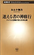 表紙: 迷える者の禅修行―ドイツ人住職が見た日本仏教―(新潮新書) | ネルケ 無方