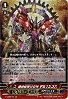カードファイト!! ヴァンガードG/クランブースター第4弾/G-CB04/001 機械仕掛けの神 デミウルゴス GR