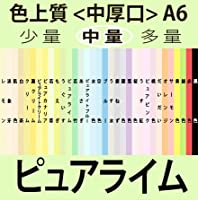 色上質(中量)A6<中厚口>[ピュアライム](2000枚)