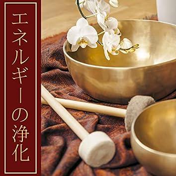 エネルギーの浄化 - ハイヤーセルフ誘導瞑想, チャクラを調和させる音楽