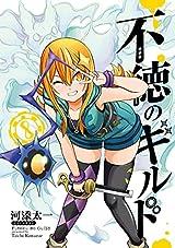 不徳のギルド 8巻 (デジタル版ガンガンコミックス) Kindle版