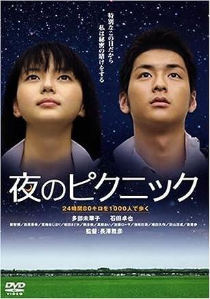 夜のピクニック (ピクニックパック)出演:多部未華子,石田卓也 監督:長澤雅彦