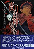 夜刀の神つかい 2 (バーズコミックス)