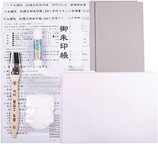 千糸繍院 御朱印帳 手作りキット 蛇腹式48ページ 中判 1冊用