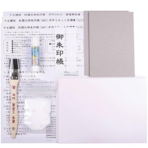 千糸繍院 御朱印帳 手作りキット 蛇腹式48ページ 見開き大判 (3冊用)