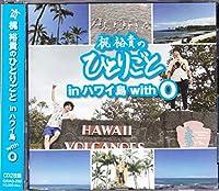 梶裕貴のひとりごと in ハワイ島 with O