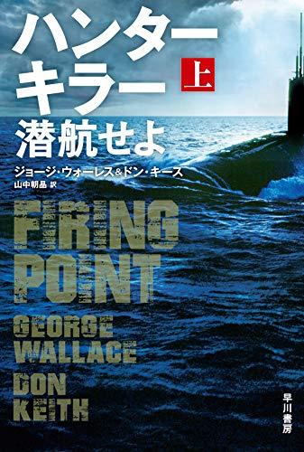 ハンターキラー 潜航せよ〔上〕 (ハヤカワ文庫NV)