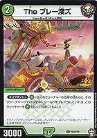 デュエルマスターズ P83/Y19 The ブレー漢ズ (C コモン) カードグミ3