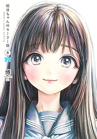 明日ちゃんのセーラー服 8 (ヤングジャンプコミックス)