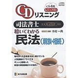 CDリスニング司法書士エスプレッソシリーズ8聴いてわかる民法(親族・相続) (CD4枚、レジュメ付き)