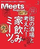 Meets Regional(ミーツリージョナル) 2021年2月号・電子版 [雑誌] - 京阪神エルマガジン社