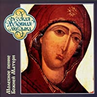 Hymns to the Mother of God at