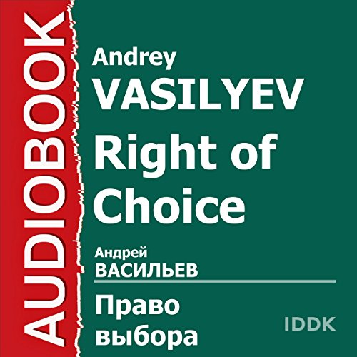Right of Choice [Russian Edition] audiobook cover art