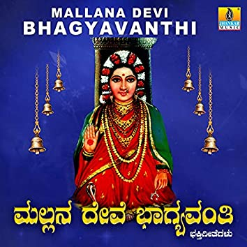 Mallana Devi Bhagyavanthi