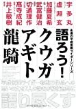語ろう!クウガ・アギト・龍騎 【永遠の平成仮面ライダーシリーズ】