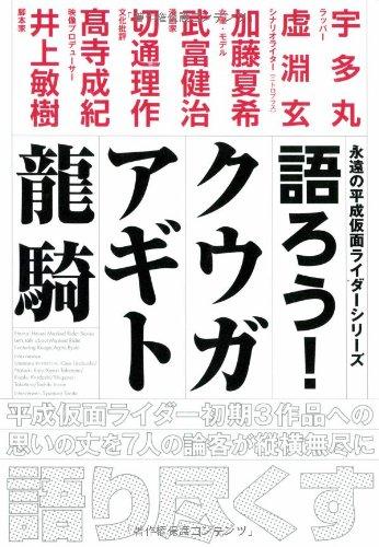 語ろう!クウガ・アギト・龍騎 【永遠の平成仮面ライダーシリーズ】の詳細を見る