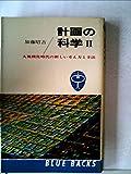計画の科学〈第2(大規模化時代の新しい考え方と手法)〉 (1967年) (ブルーバックス)