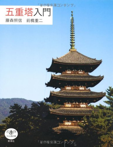 五重塔入門 (とんぼの本)