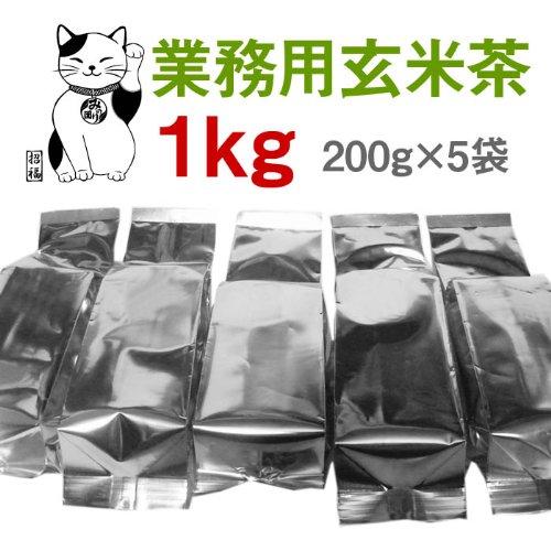 業務用 玄米茶 #300(200g×5袋)