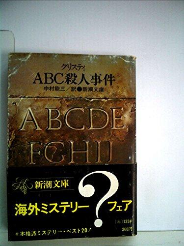 ABC殺人事件 (1960年) (新潮文庫)