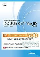 「プリペイド方式の証明写真ソフトウェア」ROBUSKEY for ID Ver.2.0 FW (チケットパッケージ500)