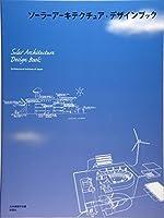 ソーラーアーキテクチュア・デザインブック