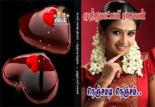 நெஞ்சமடி நெஞ்சம்... சங்கமித்த நெஞ்சம்: nenjamadi nenjam..sangamiththa nenjam (Tamil Edition) (Kindle Edition)