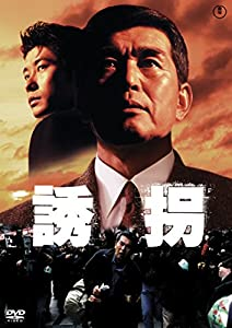 誘拐(1997)
